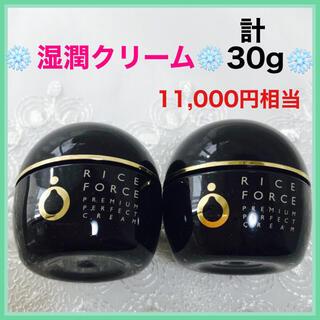 ライスフォース - ライスフォース  プレミアムパーフェクトクリーム 薬用湿潤クリームRF 2個