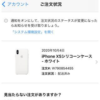 Apple - iPhoneXS シリコーンケース-ホワイト