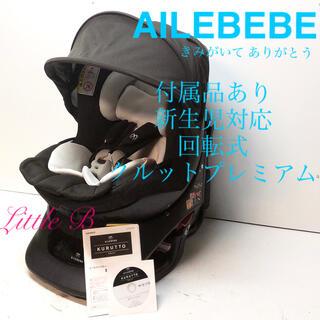 【美品】エールべべ*プレミアムモデル*新生児対応フードつき回転式チャイルドシート