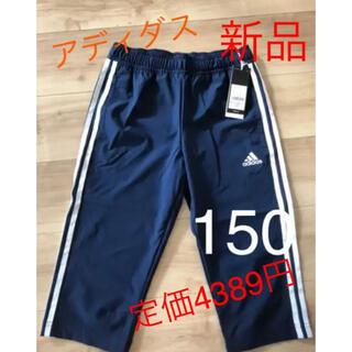 adidas - ☆新品☆アディダス ジュニア7分丈パンツ 男女兼用 150サイズ