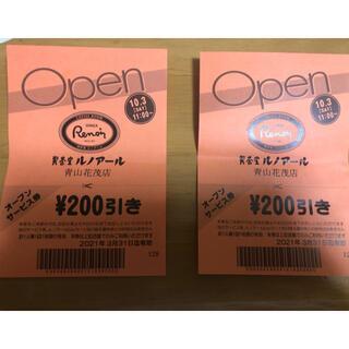ルノアール割引券 400円分(フード/ドリンク券)