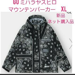 GU - 【新品】GU ミハラヤスヒロ マウンテンパーカー XL
