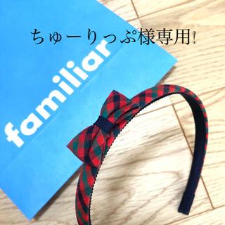 familiar - 【未使用】familiar ファミリア 赤 チェック カチューシャ