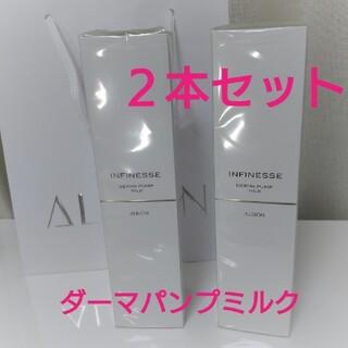 ALBION - 新品★アルビオン ALBION★アンフィネス ダーマパンプ ミルク2本セット