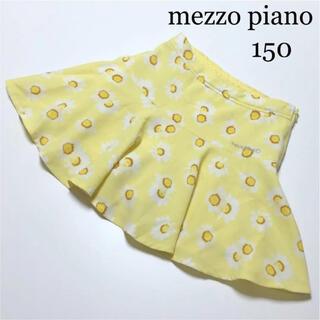 mezzo piano - メゾピアノ  フレアスカート インナーパンツ付き スカート 150 春 夏 お花