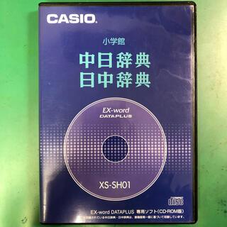 カシオ(CASIO)のEX-word 小学館 中日辞典・日中辞典第一版(語学/参考書)