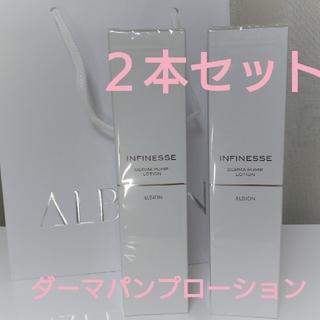 ALBION - 新品★アルビオン ALBION★アンフィネス ダーマパンプ ローション2本