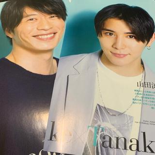 TVfan CROSS Vol.35 2020年 9月号田中圭 山田涼介(アート/エンタメ/ホビー)