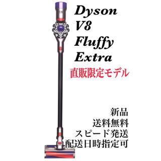 Dyson - 【新品】Dyson V8 Fluffy Extra ブラック