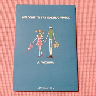 「ご近所物語」イラスト集 Welcome to the Gokinjo wo(その他)