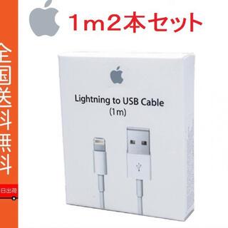 Apple - iPhone充電器 ライトニングケーブル 2本セット送料無料