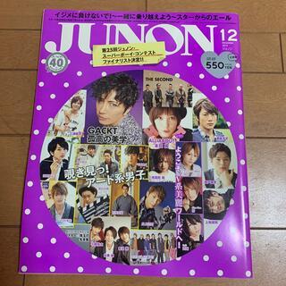 主婦と生活社 - JUNON ジュノン 2012年12月号