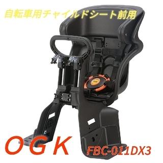 オージーケー(OGK)の【sato様専用】自転車用チャイルドシート 前用 FBC-011DX3 ブラック(自転車)