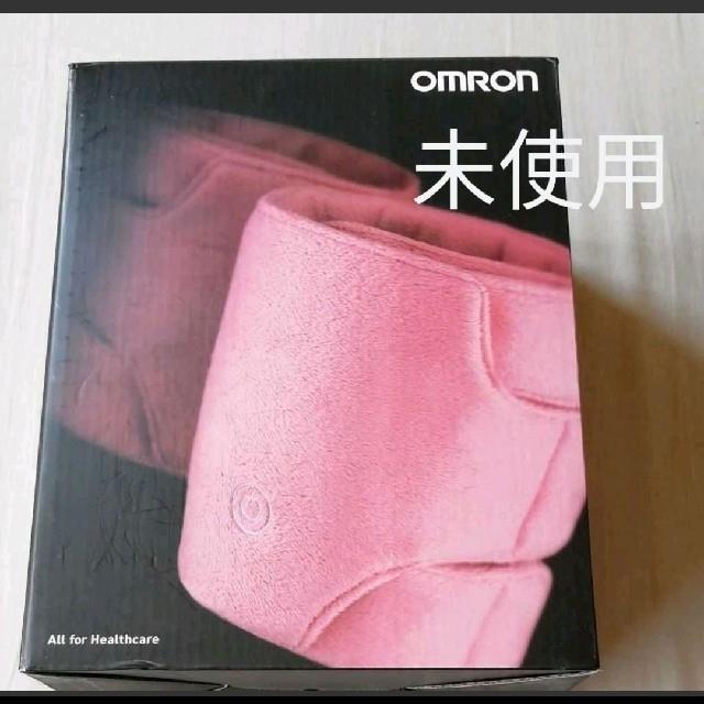 OMRON(オムロン)の未使用!オムロン レッグマッサージャー ピンク コスメ/美容のボディケア(フットケア)の商品写真