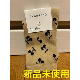 サンカンシオン(3can4on)の①新品未使用 3can4on サンカンシオン 靴下 ソックス キッズ(靴下/タイツ)