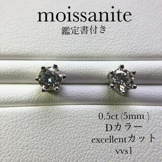 最高品質 モアサナイト  モアッサナイト 0.5ct  ピアス