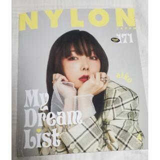 NYLON JAPAN(ナイロンジャパン)2021年4月号