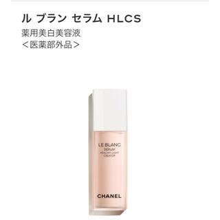 CHANEL - CHANEL美白美容液