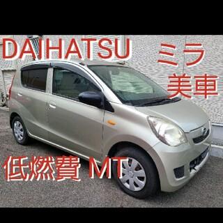ダイハツ - 美車 ダイハツ ミラ L275S 低燃費マニュアル 軽自動車