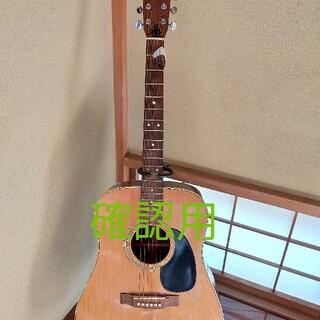 【確認用】アコースティックギター(アコースティックギター)