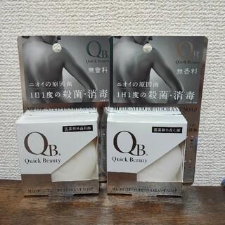 リベルタ(LIBERTA)の【新品】QB薬用デオドラントソープ80g  2個(ボディソープ/石鹸)