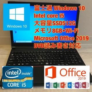 富士通 - No.123/富士通/ノートパソコン/i5/SSD512G/Office2019