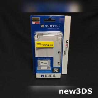 ニンテンドー3DS - new 3DS カバー ハード ケース バリカタ