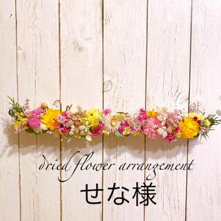 ドライフラワー フラワーラック pink&yellow ❀.*・゚(ドライフラワー)