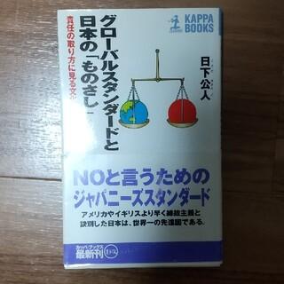 グロ-バルスタンダ-ドと日本の「ものさし」 責任の取り方に見る文化の異相(人文/社会)