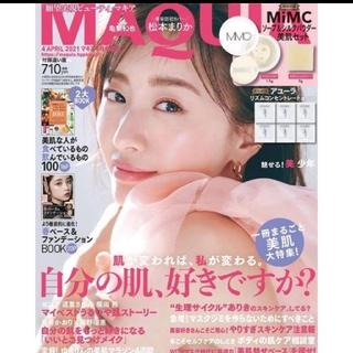MAQUIA 4月号 マキア 雑誌のみ 【新品】(美容)