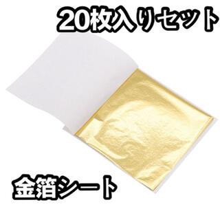 【20枚セット】卒業式 成人式 結婚式 入学式シートネイル 金箔  ゴールド