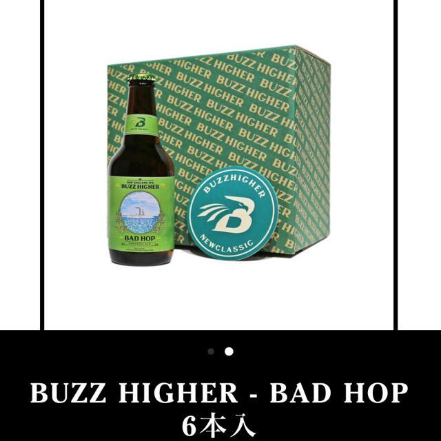 BADHOP ビールBUZZ HIGHER badhop buzz higher 食品/飲料/酒の酒(ビール)の商品写真