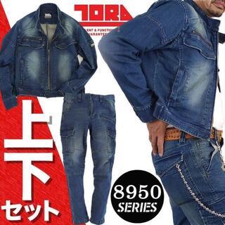 トライチ(寅壱)の新品! ストレッチデニム 上下セット 8950シリーズ(Gジャン/デニムジャケット)