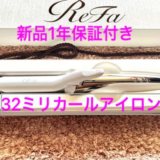 リファ(ReFa)の【新品未使用】ReFa CURL IRON リファ カールアイロン 32ミリ(ヘアアイロン)