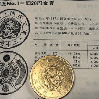 古銭 コイン 大日本 明治三年 旧二十圓金貨 菊花紋 極美品