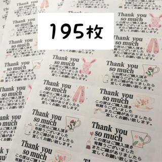 ティーカップ等 可愛いピンク系サンキューシール  ありがとうシール(その他)