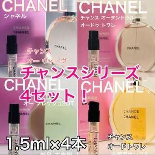 CHANEL - [c4]チャンスシリーズ 全て集合 4本セット 超人気の香水!1.5ml×4本