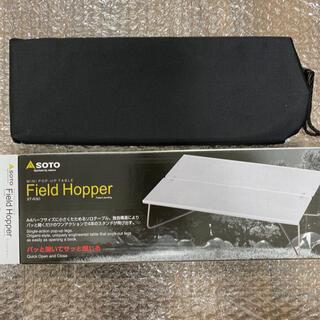 シンフジパートナー(新富士バーナー)のSOTO フィールドホッパー Mサイズ テーブル ミニテーブル 新品未使用(テーブル/チェア)
