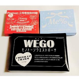 ウィゴー(WEGO)のニコラ 2月・3月、popteen 2月 付録 3点セット(ファッション)
