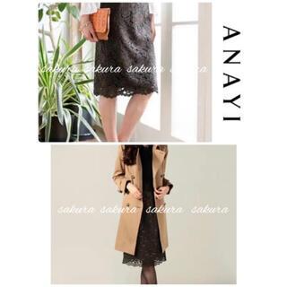 ANAYI - 【石原さとみさん着用】ANAYI(アナイ) フラワーコードレースタイトスカート