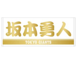 読売ジャイアンツ - 巨人 坂本勇人 金 タオル