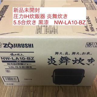 象印 - 新品未開封 圧力IH炊飯器 炎舞炊き 5.5合炊き 黒漆 NW-LA10-BZ
