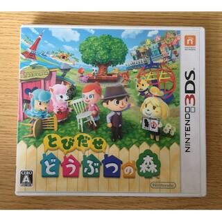 とびだせ どうぶつの森 3DS(携帯用ゲームソフト)