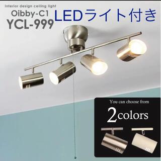 4灯のスポット シーリングライト 間接照明(天井照明)