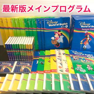 Disney - 最新版メインプログラム&ステップバイステップ ディズニー英語システム
