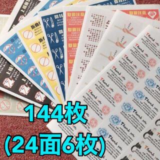★カスタム無料・組合せ自由・追加ok★ケア・サンキューシール6枚(144枚)(宛名シール)