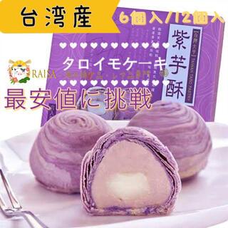 最安値挑戦☆台湾土産、断トツ一番美味しかった菓子「芋頭酥タロイモのケーキ(6入)(菓子/デザート)