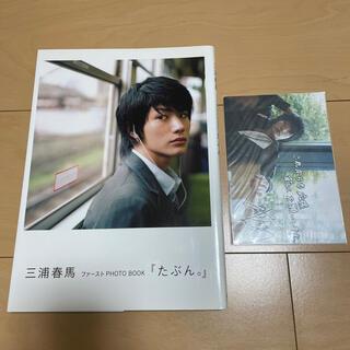 ワニブックス - たぶん。 三浦春馬ファ-スト Photo book