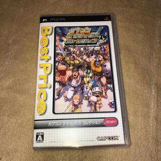 カプコン クラシックス コレクション(ベスト プライス!) PSP(携帯用ゲームソフト)