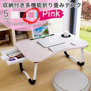 折り畳めるパソコン用ミニテーブル★引き出しつき★ピンク(ローテーブル)